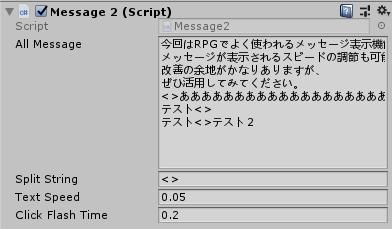 Messageスクリプトの設定