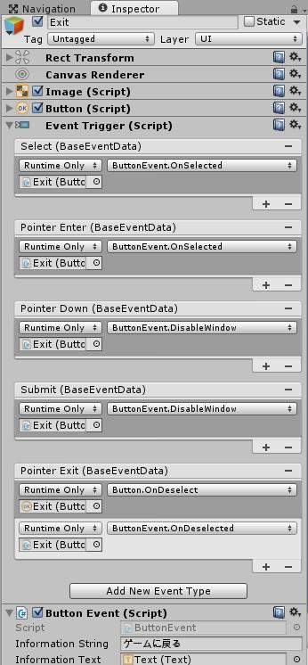 MainWindowのExitボタンのインスペクタ