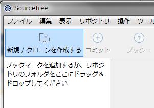 SourceTreeを新規作成