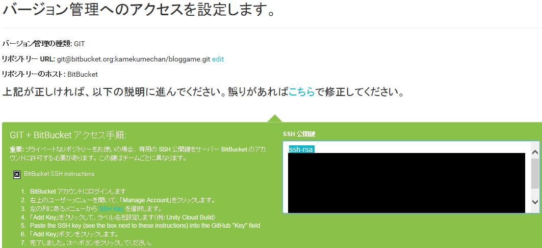 UnityCloudでSSHキーを取得
