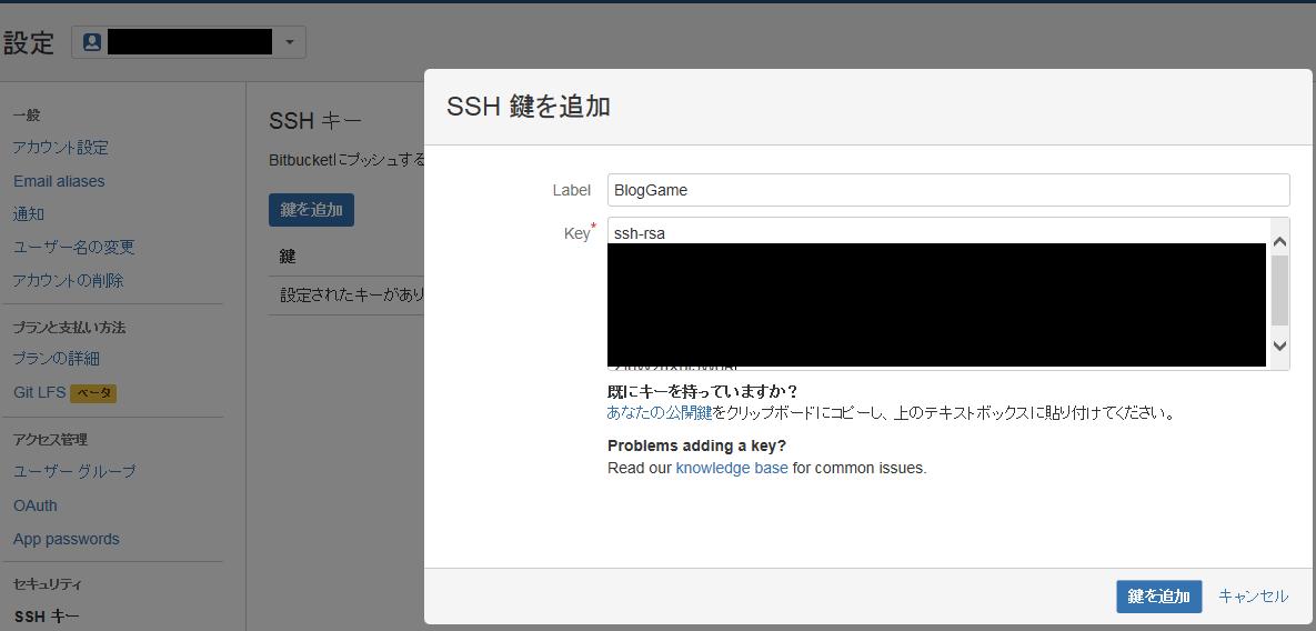 BitbucketのSSHキーにUnityCloudで取得したキーを設定
