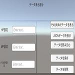 Unityでゲームデータのセーブ・ロードを行う方法