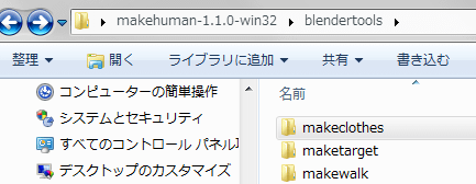 makehumanフォルダのmakeclothesツール