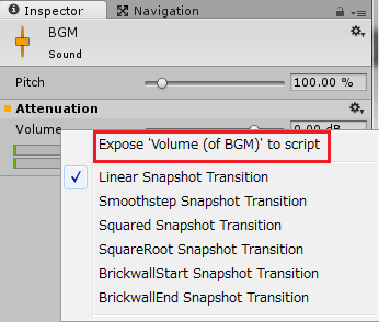 AudioMixerの音量をスクリプトで変更