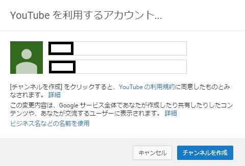Youtubeで使用するアカウントを設定