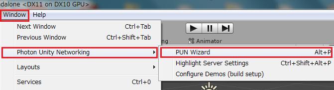 PUN Wizardの開き方