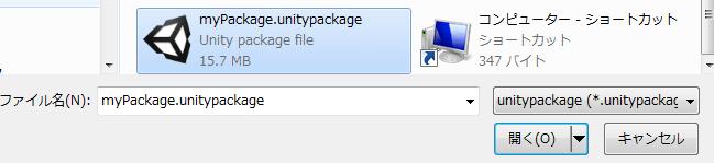 インポートするパッケージを選択する