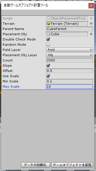 Cubeを設置する時のSetGameObjectの設定