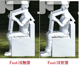 FootIKによって座った時の状態が変わる