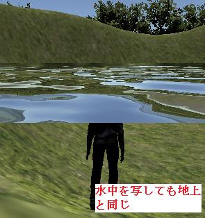 水の中も地上と同じように表示されてしまう