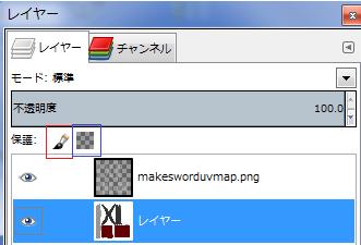 GIMPのレイヤー保護