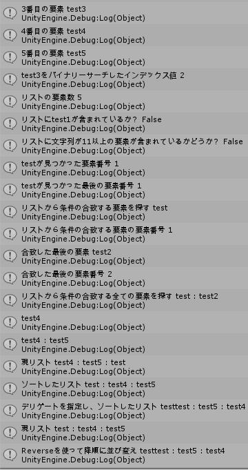 Listのサンプルの実行結果