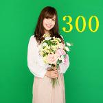 アイキャッチ300記事達成