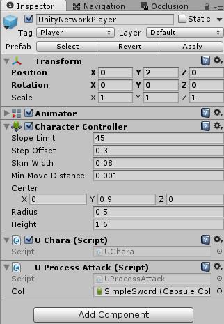 UnityNetworkオフラインキャラクターのインスペクタ