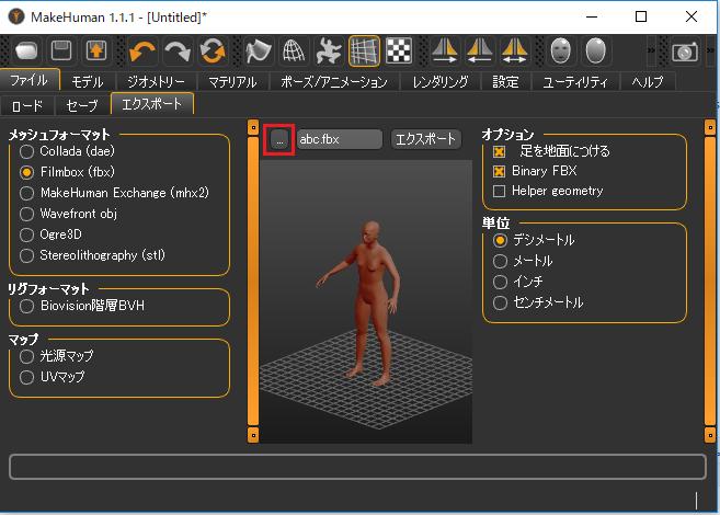 FBXファイルでモデルを出力