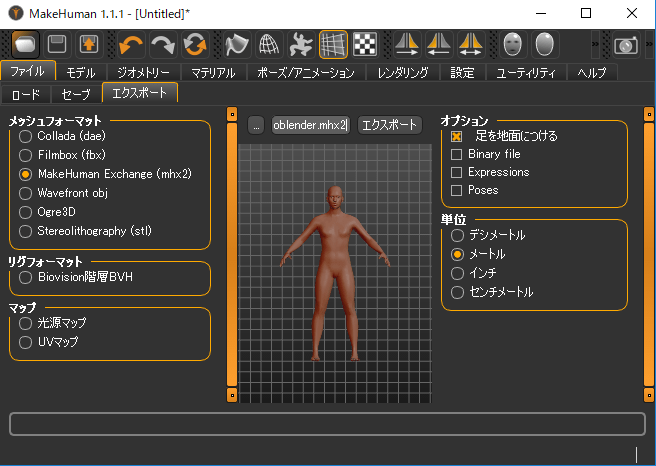 Blender2.78に取り込む用のファイル出力