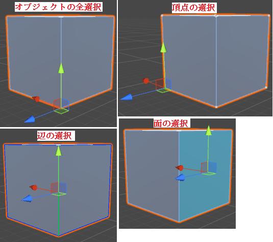 オブジェクトの選択モードの実際の画面