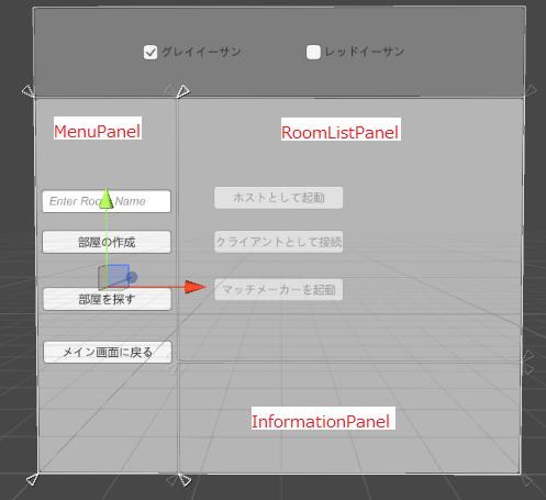 MatchMakerPanelの実際の画面