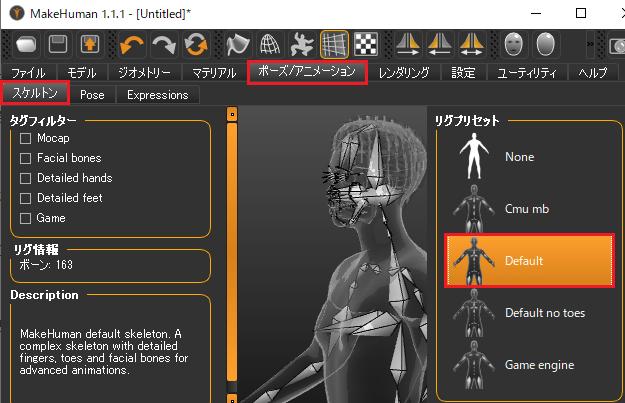 MakeHumanのポーズ/アニメーション項目のスケルトン設定