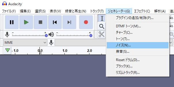 Audacityでノイズ音を作成する