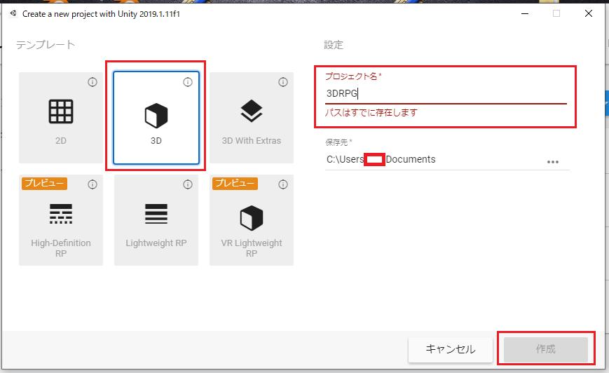 UnityChanRPGのプロジェクト名を入力