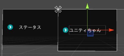 ユニティちゃんRPGのキャラクター選択パネルの表示