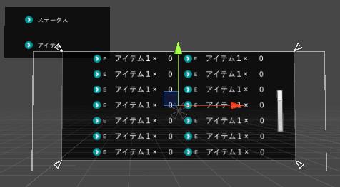 ユニティちゃんRPGのItemPanelの子要素のMask領域を調整する