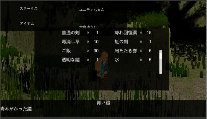ユニティちゃんRPGのContentをドラッグしゲームビューで確認した状態