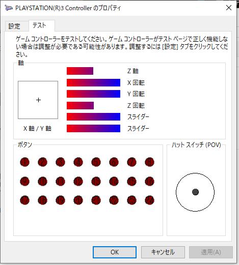 ユニティちゃんRPGのゲームコントローラーのボタンの番号を調べる