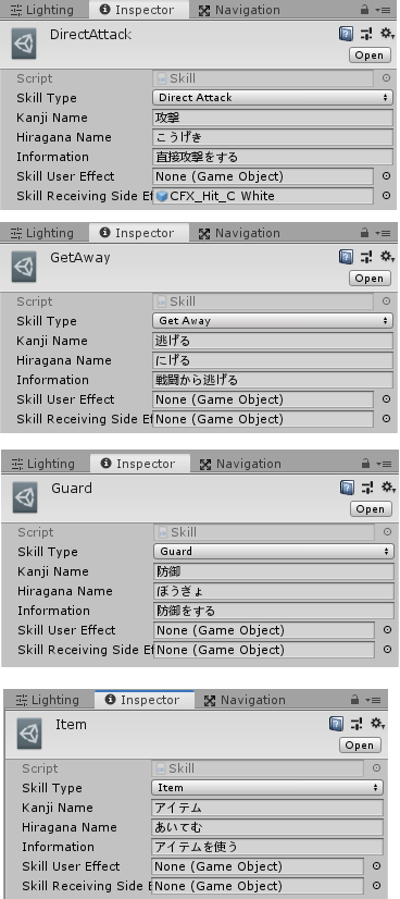 ユニティちゃんRPGの通常のスキルデータ