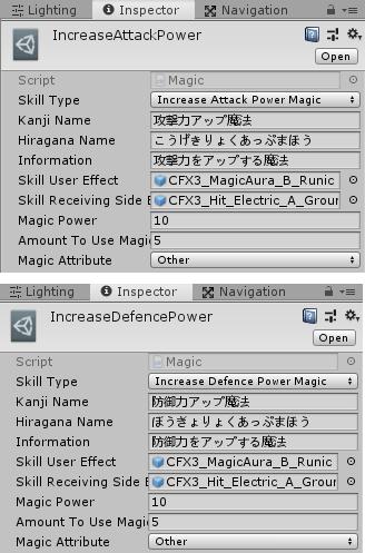 ユニティちゃんRPGのIncreaseAttackPowerとIncreaseDefencePowerデータ