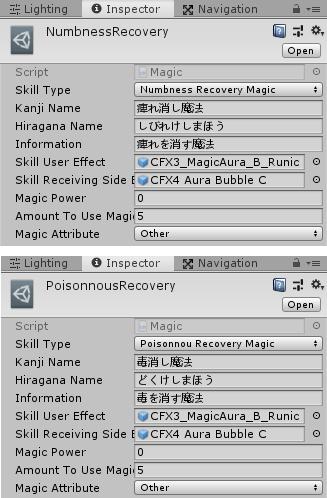 ユニティちゃんRPGのNumbnessRecoveryMagicとPoisonnousRecoveryMagicデータ