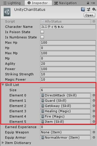 ユニティちゃんRPGのユニティちゃんのステータスにスキルを設定する