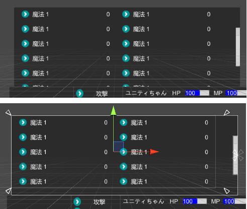 ユニティちゃんRPGのMagicOrItemPanelの子要素のMask領域のサイズ変更