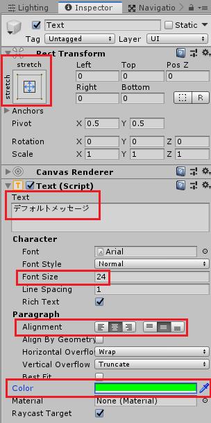 ユニティちゃんRPGのMessagePanelの子要素のTextの設定