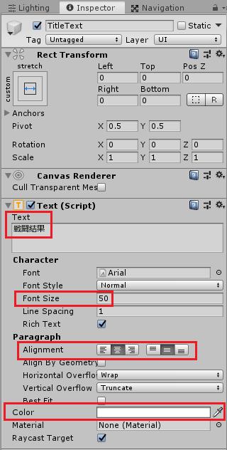 ユニティちゃんRPGの戦闘シーンのResultPanel子要素のTitleTextのインスペクタ