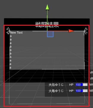ユニティちゃんRPGのResultPanel子要素のResultTextの位置とサイズ