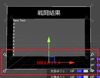 ユニティちゃんRPGのResultPanelの子要素のFinishTextの位置とサイズ