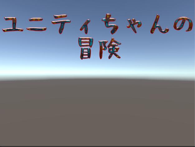 ユニティちゃんRPGのゲームタイトルロゴ
