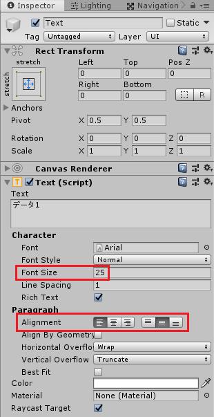 ユニティちゃんRPGのData1Button子要素のTextの設定
