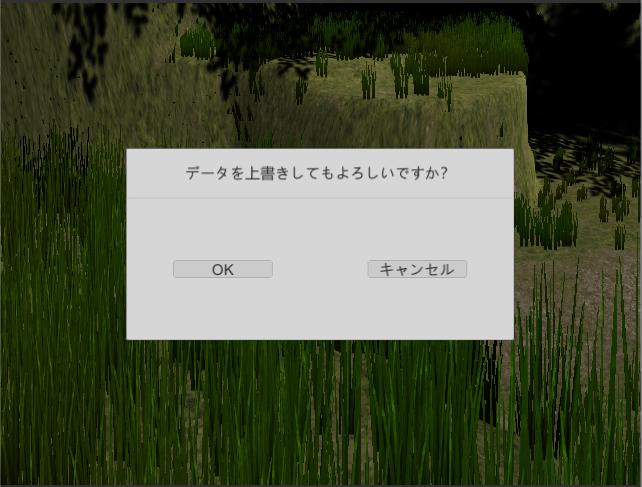 ユニティちゃんRPGのConfirmationPanelの実際の画像