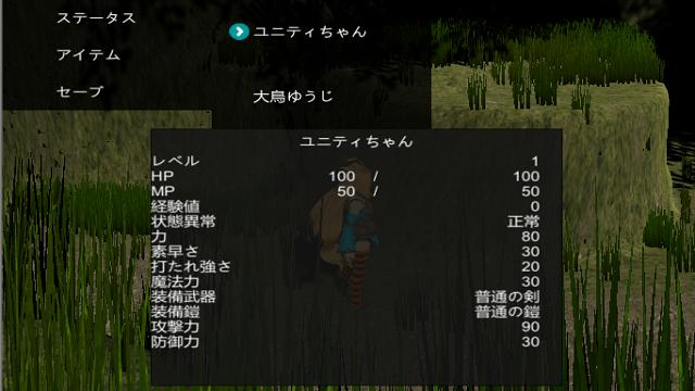アイキャッチユニティちゃんRPGのステータスコマンド画面
