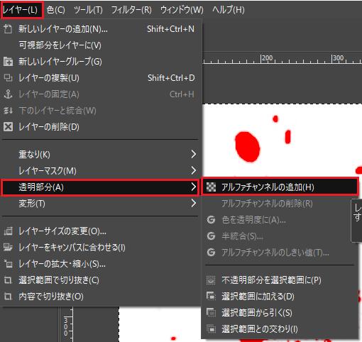 血の画像にアルファチャンネルを追加する