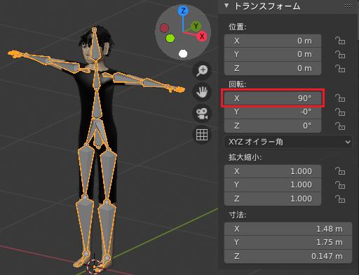 オブジェクトモードで元のように立つ状態でX軸が90になっていることを確認する