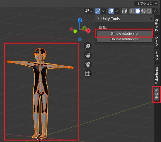 モデルオブジェクトとアーマチュアを全て選択した状態でSimple rotation fixボタンを押す