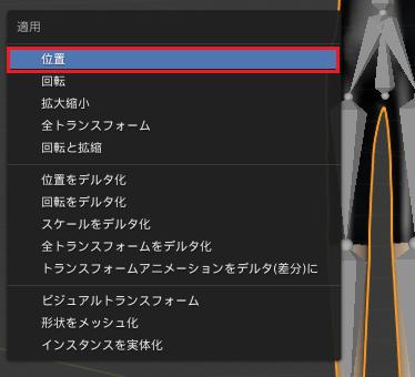 BlenderでCtrl+Aキーで位置をデフォルトにする
