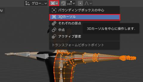 3Dカーソルをピポットポイントにする