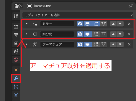 シェイプキーでアニメーションを作る前にモディファイアを適用する