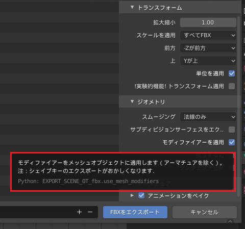モディファイアが適用されていないとシェイプキーのエクスポートがうまく適用されない可能性がある