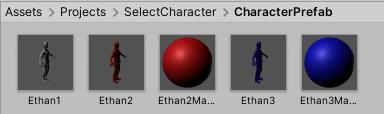 キャラクター選択で使用するキャラクタープレハブ